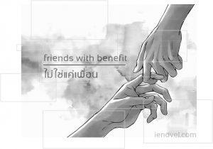 ไม่ใช่แค่เพื่อน