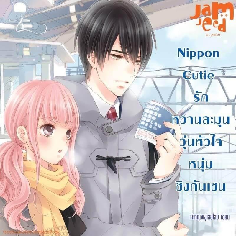 Nippon Cutie