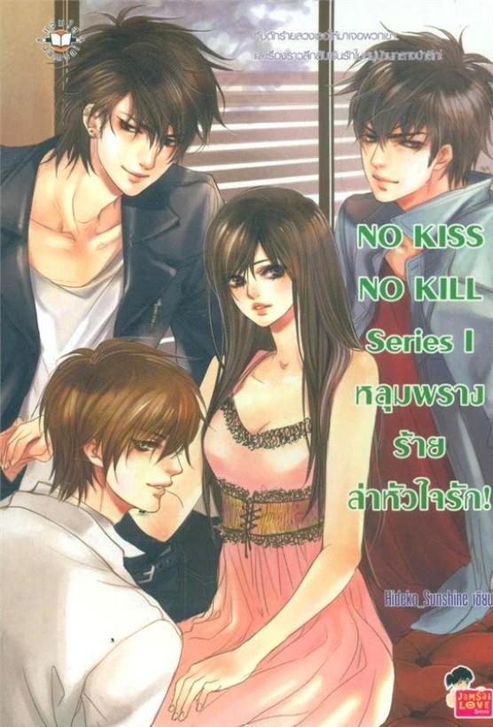 NO KISS NO KILL Series I